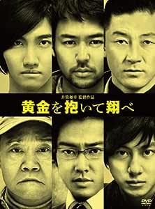 黄金を抱いて翔べ コレクターズ・エディション(2枚組)(初回限定版) [DVD]