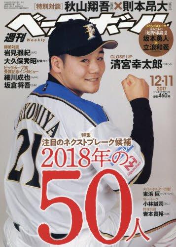 週刊ベースボール 2017年 12/11 号 [雑誌]
