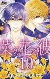 菜の花の彼─ナノカノカレ─ 10 (マーガレットコミックス)