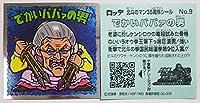ビックリマン 北斗のマンチョコ 35thアニバーサリー でかいババァの男 No.09 ビックリマンシリーズ