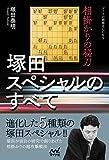 相掛かりの秘刀 塚田スペシャルのすべて (マイナビ将棋BOOKS)