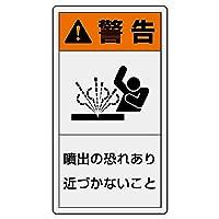【846-50】PL警告表示ラベル タテ大 警告 噴出の
