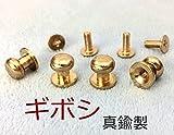 ●■金具 スタッズ ギボシ ネジ式 G 10個入り 高9mm 頭径8mm 大 真鍮色 真鍮製 普通品質