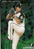カルビー2011 プロ野球チップス トッププレーヤーカード No.TP-07 ダルビッシュ有