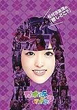 松村沙友理の『推しどこ?』[DVD]