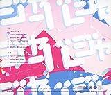 51st Single「ジャーバージャ」<Type E>初回限定盤 画像