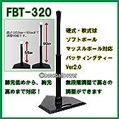フィールドフォース バッティングティーVer2.0(硬式/軟式球/ソフトボール ) FBT-320