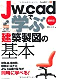 Jw_cadで学ぶ建築製図の基本[最新版] (Jw_cadシリーズ)