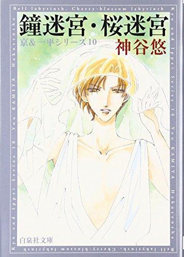 鐘迷宮・桜迷宮 (白泉社文庫―京&一平シリーズ (か-6-10))の詳細を見る