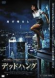 デッドハング[DVD]