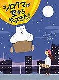 シロクマが空からやってきた! (35) (スプラッシュ・ストーリーズ)