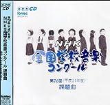 第76回(平成21年度)NHK全国学校音楽コンクール課題曲