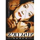 ネクロフィリア-死体嗜好家 [DVD]