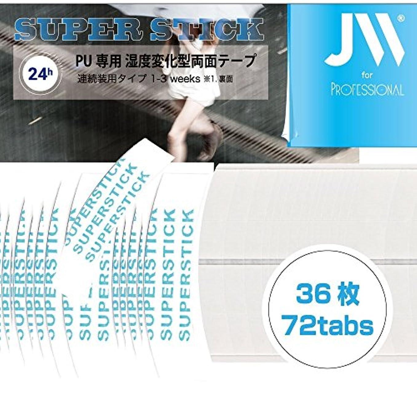 電極きつく振り向く強力両面テープ:SUPERSTICK TAPE1袋36枚入り(小分け72枚)テープ形状:アジアカーブ …
