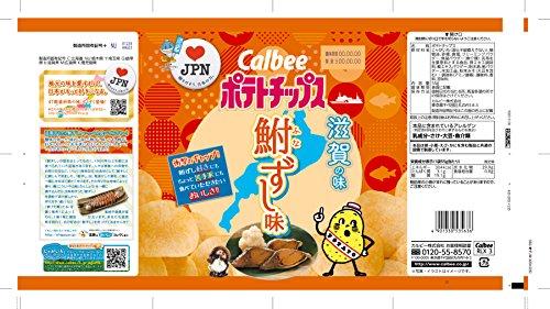 カルビー ポテトチップス 鮒ずし味 55g×12袋 (滋賀県)