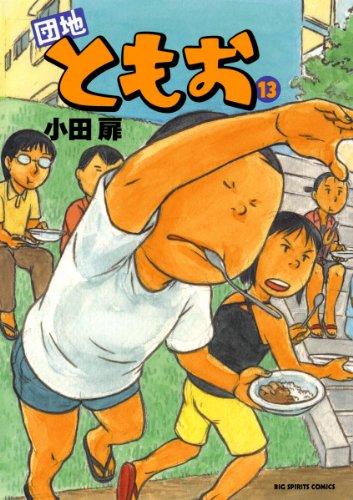 団地ともお(13) (ビッグコミックス)