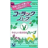 【指定第2類医薬品】コーラックハーブ 21錠