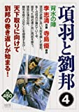 項羽と劉邦 4 背水の陣 (MFコミックス)