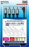 PSP(PSP-2000、3000)用 S端子+AVケーブル『S端子+AVケーブルP3』