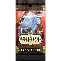 MTG 日本語版 ギルドパクト ブースター