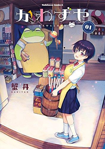 かわずや(1)<かわずや> (角川コミックス・エース)