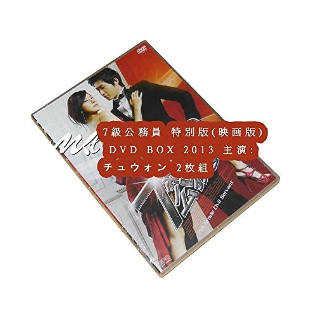 大理石数値スナック7級公務員 特別版(映画版) BOX 2013 主演: チュウォン