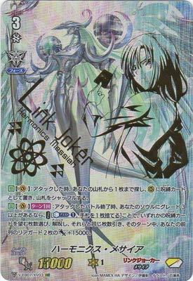 カードファイト!! ヴァンガード/V-EB07/XV03 ハーモニクス・メサイア XVR