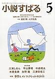 小説すばる 2015年 05 月号 [雑誌]