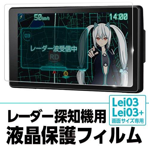 レーダー探知機用液晶保護フィルム OP-PF40 【Lei0...