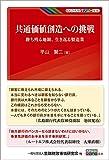 共通価値創造への挑戦—勝ち残る地銀、生き返る製造業 (KINZAIバリュー叢書)