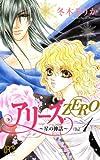 アリーズZERO~星の神話~ 1 (プリンセスコミックス)