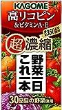 野菜一日これ一本 超濃縮 高リコピン 125ml ×24本