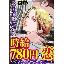 時給780円の恋~ダンス イン ザ ファクトリー~(分冊版) 【第1話】 (ストーリーな女たち)