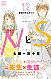 NとS プチデザ(12) (デザートコミックス)