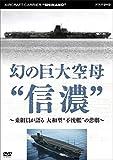 """幻の巨大空母""""信濃""""~乗組員が語る 大和型""""不沈艦""""の悲劇~ [DVD]"""