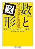 数と図形 (ちくま学芸文庫)