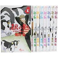 銀の匙 Silver Spoon コミック 1-8巻セット (少年サンデーコミックス)