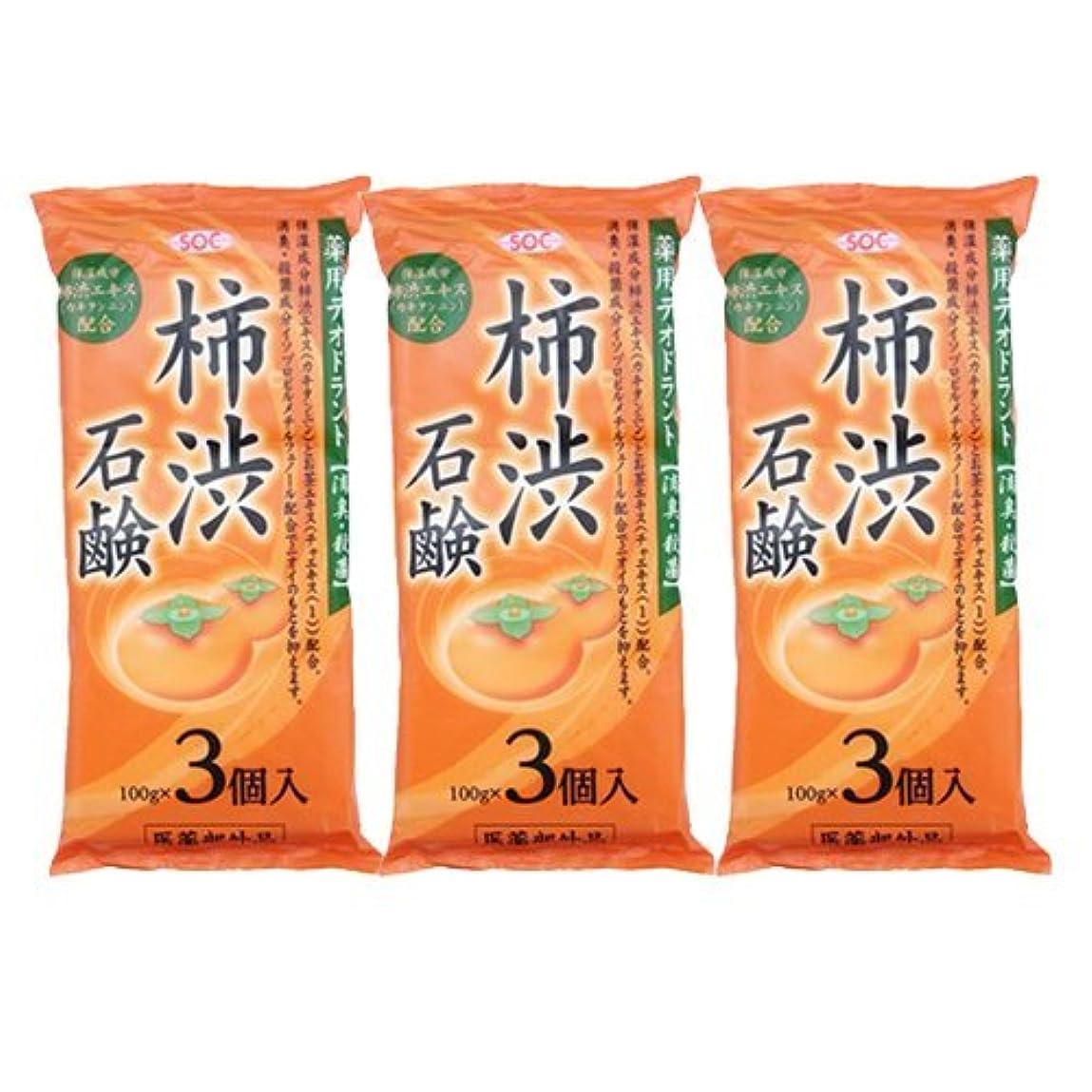支配するからインチ渋谷油脂 SOC 薬用柿渋石鹸 3P ×3袋セット (100g×9個)