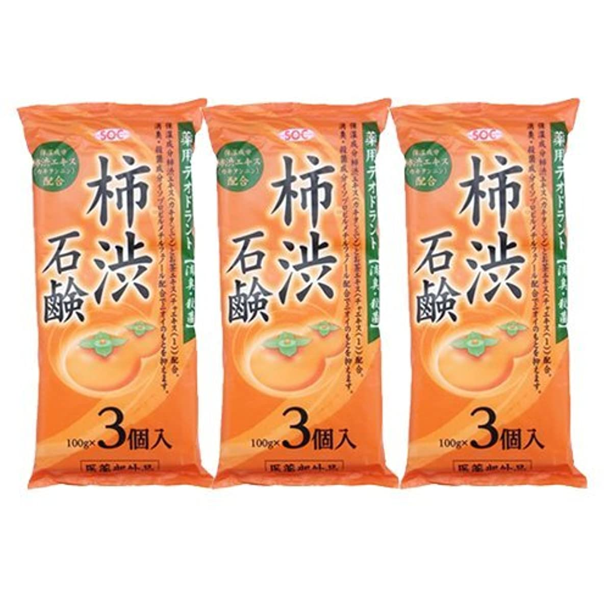 クライアントカーフリボン渋谷油脂 SOC 薬用柿渋石鹸 3P ×3袋セット (100g×9個)