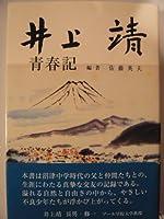 井上靖青春記 (駿河新書 (4))