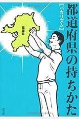 都道府県の持ちかた 単行本(ソフトカバー)