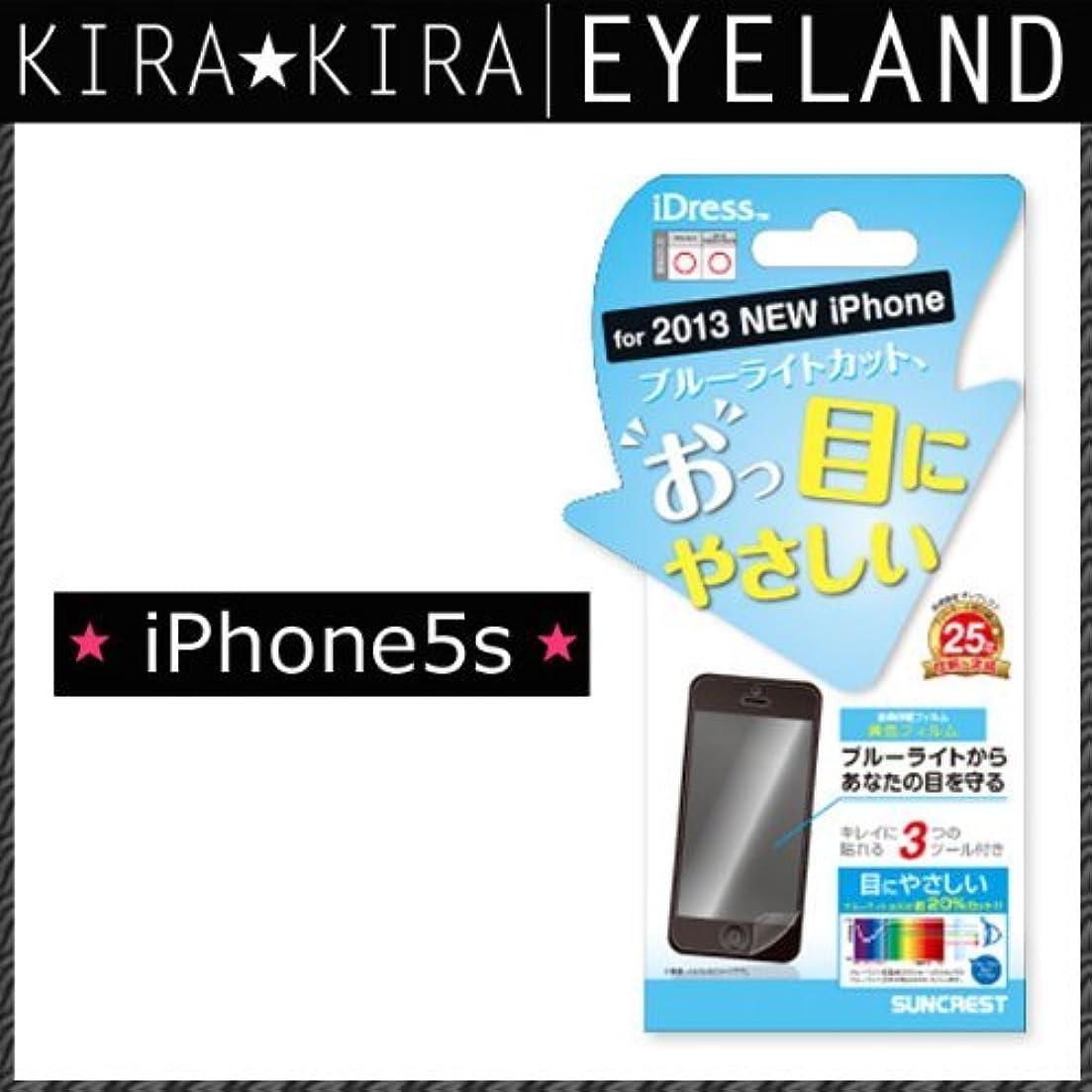 ブラインド追跡歌手サンクレスト iPhone5s対応 ブルーライトカット i5S-BLC