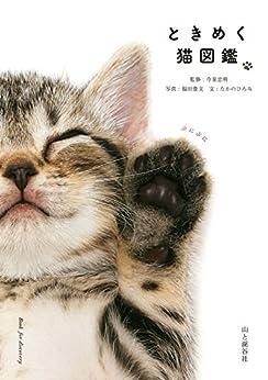 [なかのひろみ]のときめく猫図鑑