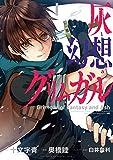 灰と幻想のグリムガル(1) (ガンガンコミックスJOKER)