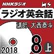 NHK ラジオ英会話 2018年8月号(上)