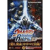 ウルトラマン Fighting Evolution Rebirth パーフェクトガイド (The PlayStation2 BOOKS)