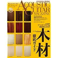 アコースティック・ギター・マガジン (ACOUSTIC GUITAR MAGAZINE) 2011年 09月号 2011 SUMMER ISSUE Vol.49 (CD付き) [雑誌]