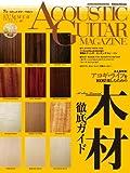 アコースティック・ギター・マガジン (ACOUSTIC GUITAR MAGAZINE) 2011年 09月号 2011 SUMMER ISSUE Vol.49 (CD付き) [雑誌] 画像