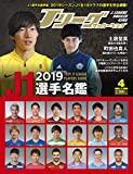 J LEAGUE SOCCER KING (Jリーグサッカーキング) 2019年 04 月号 [雑誌]