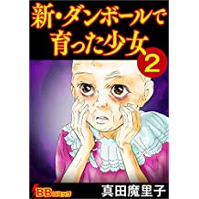 新・ダンボールで育った少女 合冊版 2巻 (BBコミック)